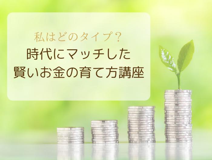 私はどのタイプ? 時代にマッチした 賢いお金の育て方講座 (1)
